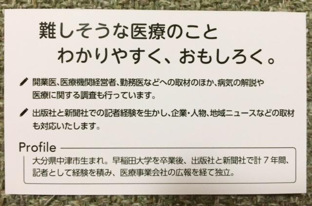 医療ライター庄部勇太の名刺