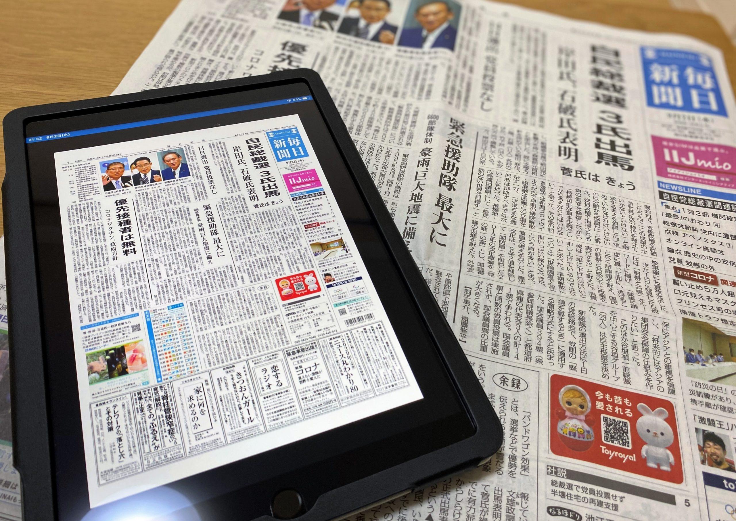新聞 デジタル 産経