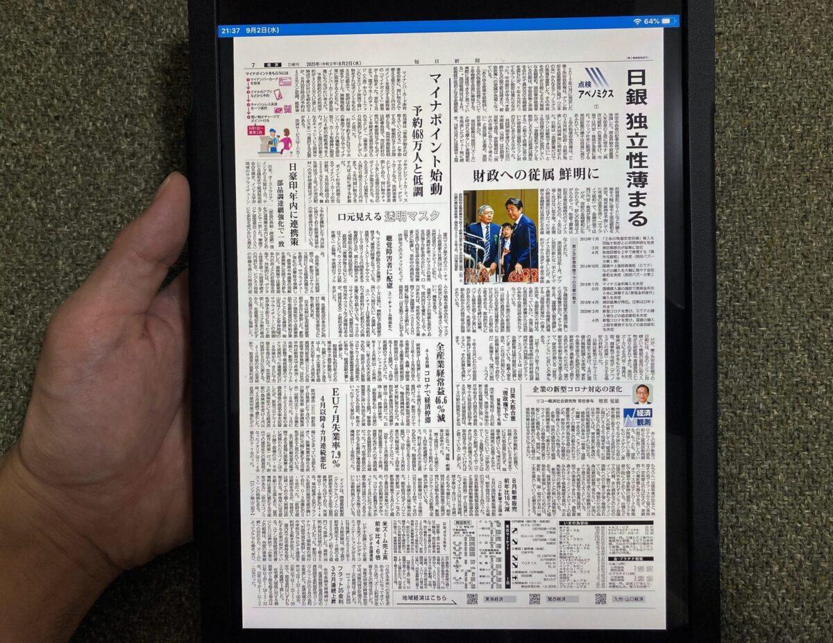 新聞電子版