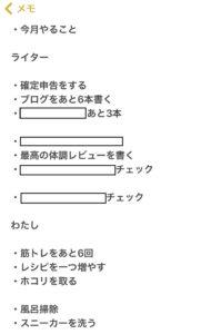 アイフォーンメモアプリ